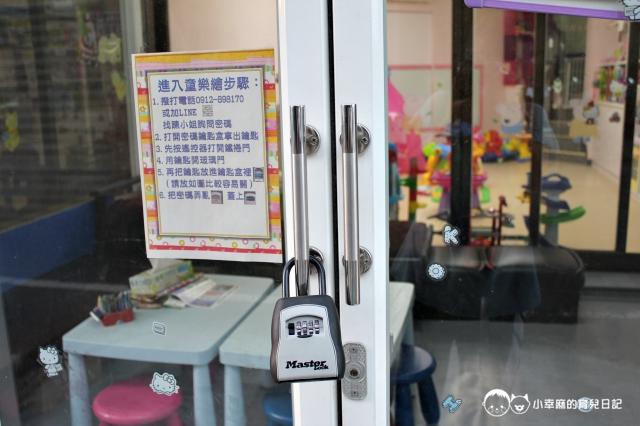 童樂繪親子遊戲館-門口採用密碼鎖