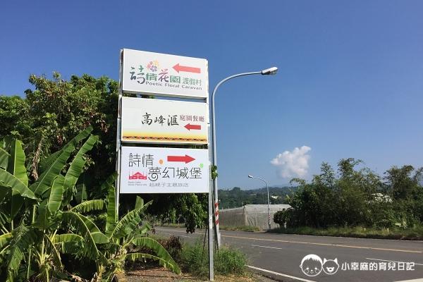 詩情夢幻城堡-路標