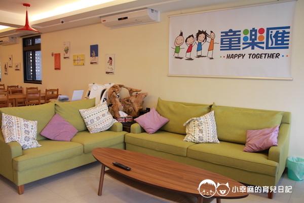 童樂匯主題式親子民宿-沙發