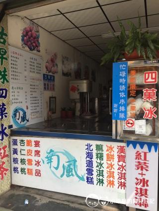 西港外婆家民宿-南風冰果室