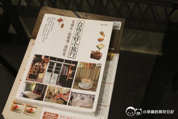 西港外婆家民宿-旅遊書