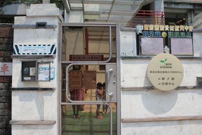 新和公共托育中心-進入要透過對講機